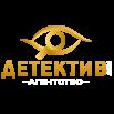 Детектив.com – детективное агентство в Москве